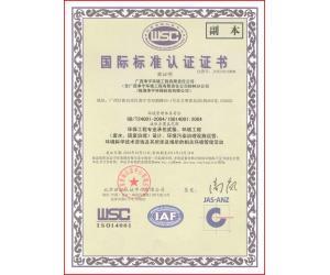 热烈祝贺我司通过ISO9001质量管理体系认证