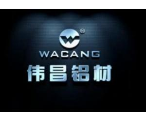 伟昌铝材,央视上榜品牌,中国名牌,中国驰名商标.广东华昌铝厂