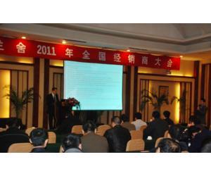 祝贺兰舍2011年全国经销商会议圆满召开