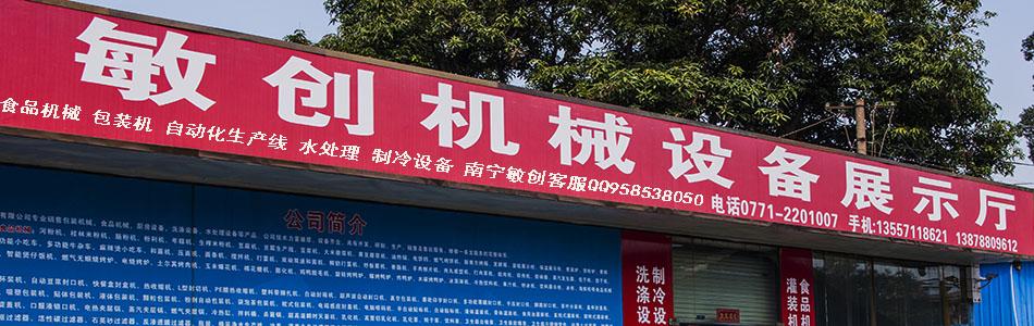 广西南宁食品机械与包装机