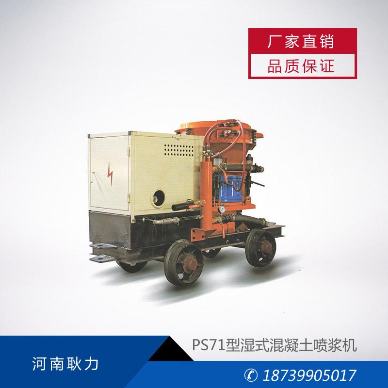 PS71型矿用混凝土喷浆机