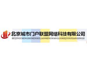 北京城市门户联盟网络科技有限公司