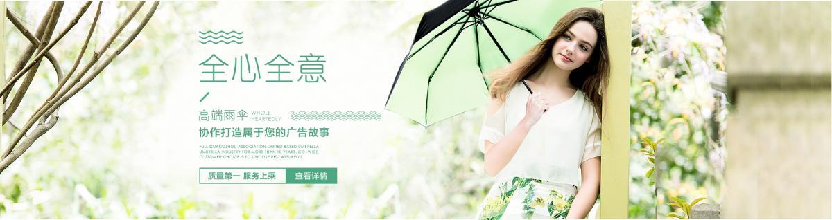 广州全协雨伞有限公司