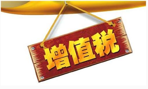 深圳盈利增值税髪漂集团