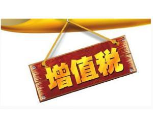 uu深圳盈利增值税髪漂集团